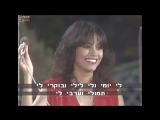 Ofra Haza - Shirei Roim Veohavim
