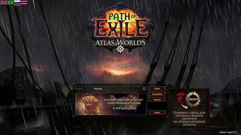 Path of Exile лига Бедлам, качаемся. Билд фликер через ХП