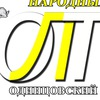 Одинцовский Народный Театр