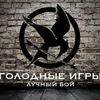 Archery Tag / ГОЛОДНЫЕ ИГРЫ /Лучный бой Таганрог