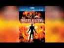 Пришелец из бездны (1995) | Alien Terminator