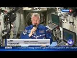 Россиян поздравили с Днем космонавтики с борта МКС