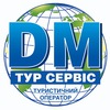 DM - тур сервис
