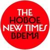 Новое Время. The New Times