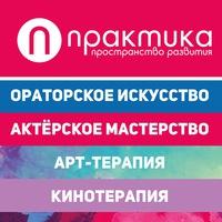 Логотип Актерское, ораторское мастерство ПРАКТИКА Самара