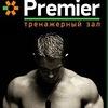 "Тренажерный зал ""Premier"""