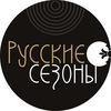 Русские сезоны | ИРКУТСК
