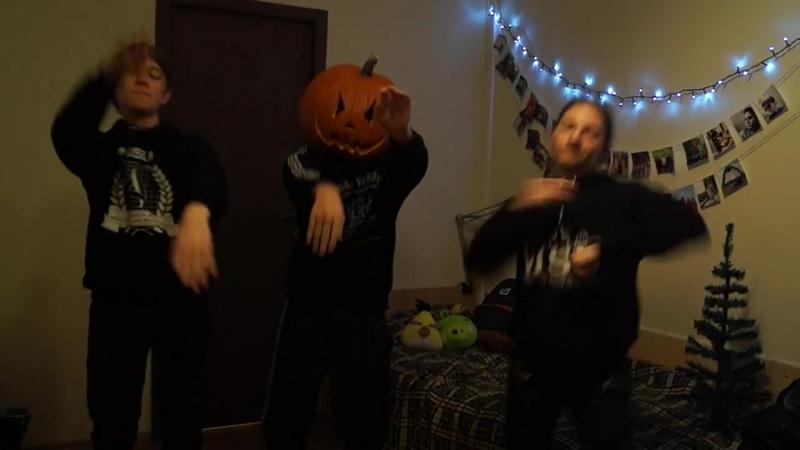 Пропахшие кентом - The Pumpkin Dance
