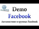 Видеообзор демо версии для Facebook
