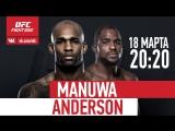 Прямая трансляция UFC Fight Night 107 : Manuwa vs. Anderson