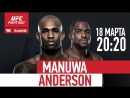 Прямая трансляция UFC Fight Night 107 : Manuwa vs. Anderson