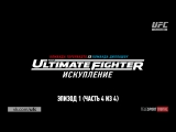 The Ultimate Fighter 25 сезон 1 серия (часть 4 из 4)