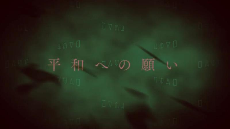 【憎悪篇新章、本日公開!v2.0にて追加!】