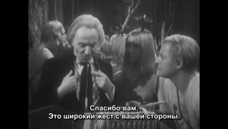 Доктор Кто Классический 1 сезон 2 серия 7 эпизод Спасение Русские субтитры