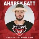 Андрей Батт фото #46