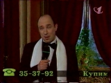 Джентльмен-шоу (ОРТ, март 1998)