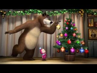 Маша и Медведь - Раз, два, три! Ёлочка гори!