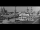 Сокровище византийского купца Чехословакия, 1966 начальные титры советской прокатной копии