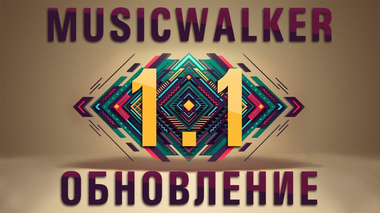 MusicWalker. Обновление v1.1