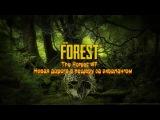 The Forest #7 - Новая дорога в пещеру за аквалангом