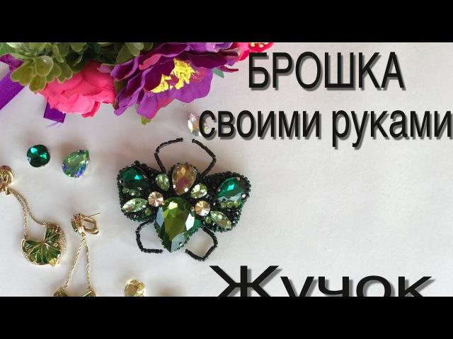 БРОШКА Жучок СВОИМИ РУКАМИ | Как сделать красивую брошь из бисера и кристаллов | How to make brooch