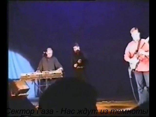 Сектор Газа - Нас ждут из темноты. Уфа 15/03/1999.