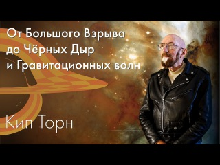 Кип Торн - От Большого Взрыва до Чёрных Дыр и Гравитационных волн