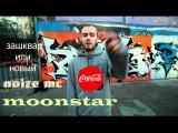MOONSTAR FREESTYLE 2017  Фристайл на корпоративе