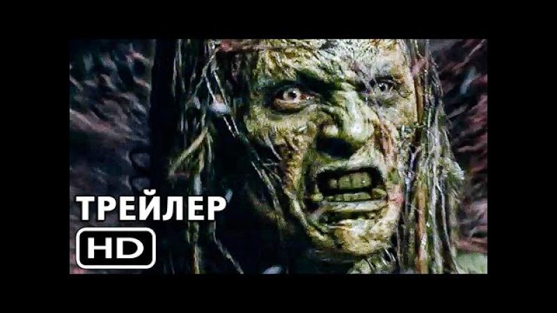 Последний охотник на ведьм (2015) — Трейлер 2 на РУССКОМ!