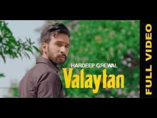VALAYTAN || HARDEEP GREWAL || NEW PUNJABI SONG 2016 || CROWN RECORDS ||
