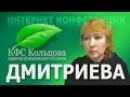 Дмитриева Г.А. 2017-03-29 «Линия «Санита». Комплексное применение» кфскольцова