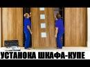 КАК ЭТО СДЕЛАНО Установка шкафа купе своими руками Раздвижные двери
