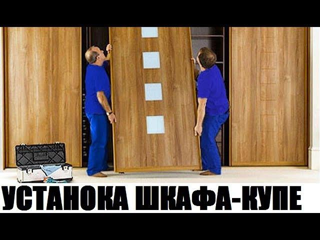 КАК ЭТО СДЕЛАНО Установка шкафа купе своими руками Раздвижные двери смотреть онлайн без регистрации