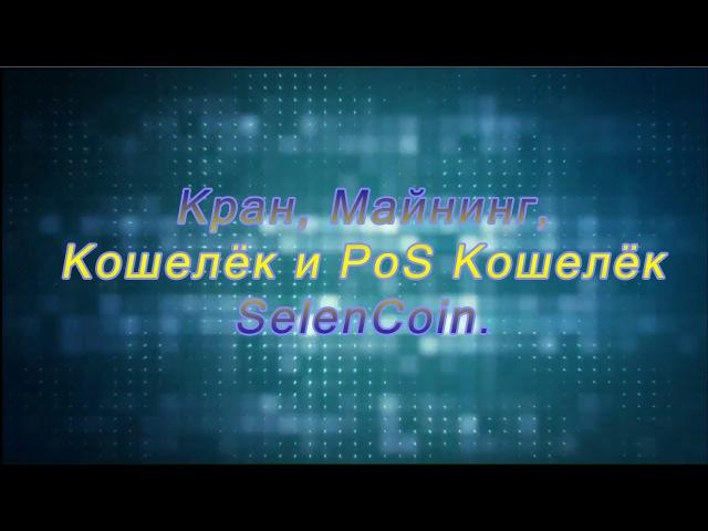 Кран, Майнинг, Кошелёк и PoS Кошелёк SelenCoin. А так же новый Хайп.