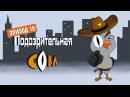 Сериал Подозрительная Сова 1 сезон 10 серия — смотреть онлайн видео, бесплатно!