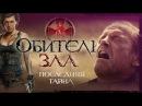 ТРЕШ-ОБЗОР фильма Обитель Зла 6: Последняя Глава