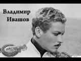 Владимир Ивашов Не надо совершать в жизни подвигов, надо не совершать подлостей в жизни.