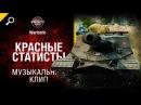 Красные статисты - музыкальный клип от Студия ГРЕК и Wartactic World of Tanks