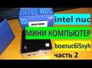 Мини пк intel nuc 6i5syh, платформа intel nuc6i5syh - прошивка bios, установка windows 10, тесты.
