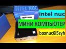 Мини компьютер intel nuc core i5 BOXNUC6i5SYH - сборка и распаковка.