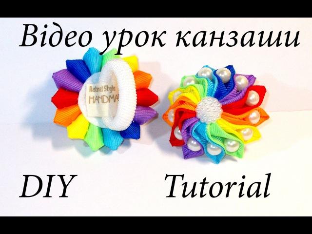 Зефірка веселка резинка для волосся Відео урок канзаши