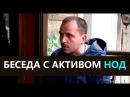 Константин Семин беседа с активом НОД 20 05 2017