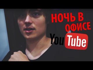 Ивангай! НОЧЬ в закрытом офисе YouTube / 24 ЧАСА! / МЕНЯ ПОЙМАЛИ!
