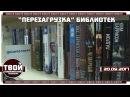 Перезагрузка библиотек