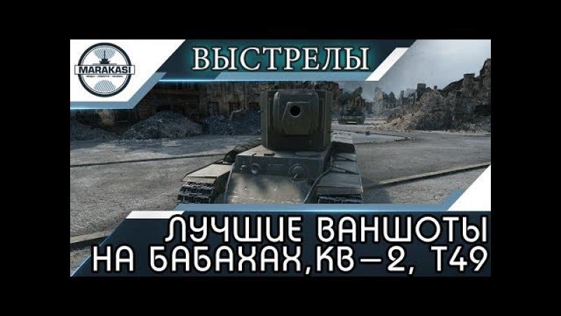 ЛУЧШИЕ ВАНШОТЫ НА БАБАХАХ КВ-2 Т49 и ФВ, ВЫСТРЕЛЫ World of Tanks