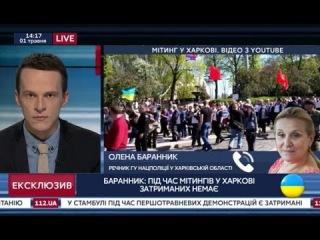 Два первомайских митинга состоялись в Харькове.  Подробности от Нацполиции  Опубликовано: 1 мая 2017 г. https://youtu.be/p6kL56-NUis В Харькове сегодня состоялись два митинга по случаю 1 мая.  Задержанных либо конфликтных ситуаций не было,  только с одним
