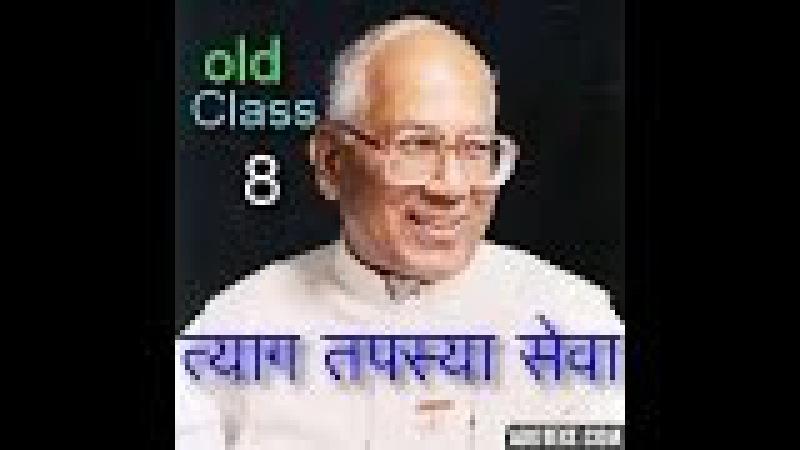 त्याग तपस्या (Yog Bhatti Tapasya) ~BK Jagdish bhai class 8