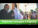 ВЛАДИМИР ГОЛОВИН РАСПРОСТРАНЯЕТ СОБОРНУЮ МОЛИТВУ В ЕВРОПЕ