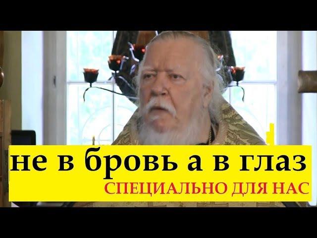 КАЖДОМУ бы понять слова батюшки / прот. Димитрий Смирнов