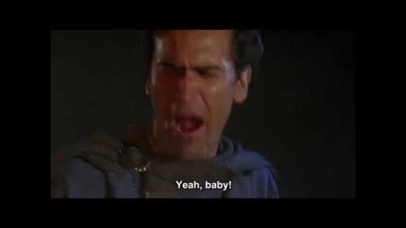 Evil Dead - Yeah Baby!